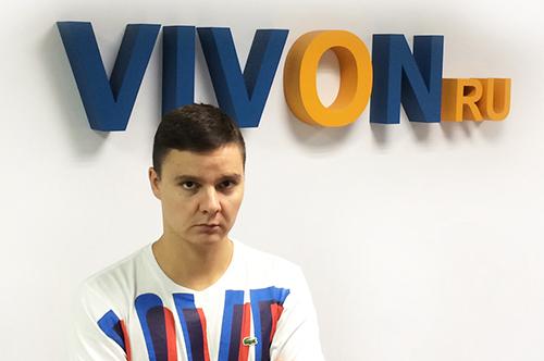 Ведущий менеджер отдела продаж магазина VIVON.RU Евгений Обертышев