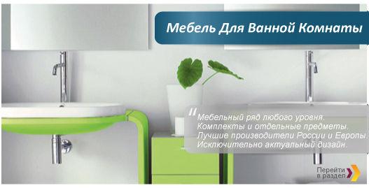 Интернет-магазин Сантехника-Тут: продажа сантехники